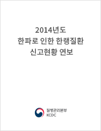 2014년 한파로 인한 한랭질환 신고현황 연보