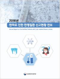 2016년 한파로 인한 한랭질환 신고현황연보