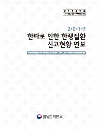 2017년 한파로 인한 한랭질환 신고현황 연보