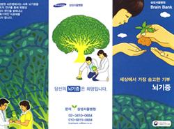 삼성서울병원  뇌은행 홍보 리플렛