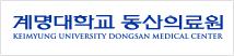 Keimyung University Dongsan Medical Center